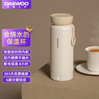 大宇(DAEWOO)电水壶 烧水壶便携式电热水杯家用旅行电热水壶 冲奶泡茶办公室养生保温杯 彩虹杯D8 奶糖白