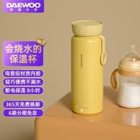 大宇(DAEWOO)电水壶 烧水壶便携式电热水杯家用旅行电热水壶 冲奶泡茶办公室养生保温杯 彩虹杯D8 小鸡黄