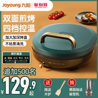 九阳 电饼铛饼档家用双面加热烙饼锅不沾煎饼机称加深加大正品新款 墨绿色