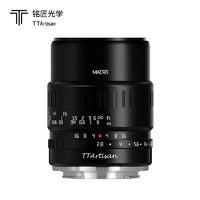 铭匠光学40mm f2.8微距镜头适用索尼E卡口尼康ZFC富士X佳能 黑色 E卡口