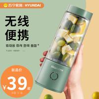现代 便携式榨汁机水果榨汁杯家用小型榨果汁机充电迷你杯538  粉色(升级版
