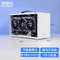超频三蜂鸟I100 白色电脑机箱 ITX手提便携小钢炮 支持SFX电源 支持30系列显卡 蜂鸟2