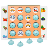 DALA 达拉 儿童益智力逻辑思维训练亲子互动6桌游记忆力专注力棋3男女孩玩具