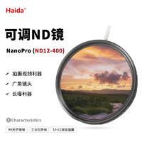 Haida海大可调减光镜ND12-400可变nd镜减光滤镜67/77/82mm滤镜