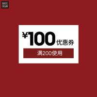 玛丽黛佳玛莎专卖店满200元-100元店铺优惠券11/01-11/03