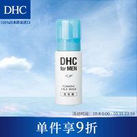 DHC男士洁面泡沫150ml 日本进口温和洁净清透弱酸性