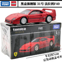 TOMICA日本TOMY多美卡合金车模59号62号64号法拉利恩佐黑盒31F40 黑盒31号法拉利F40送保护盒