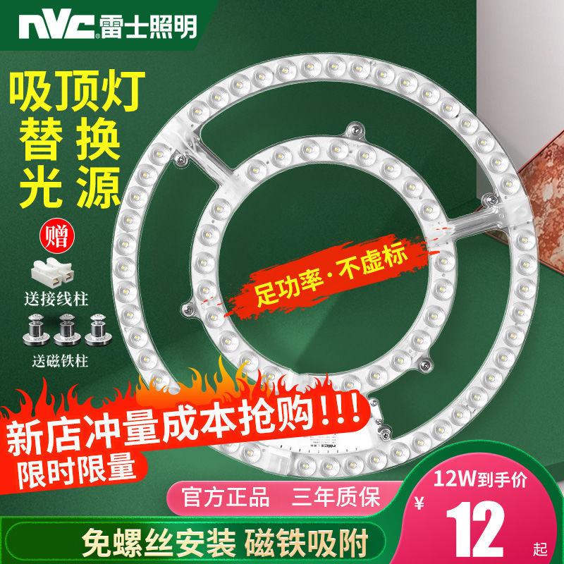 雷士照明led吸顶灯灯芯条改造板圆形节能灯泡替换光源灯管led灯盘