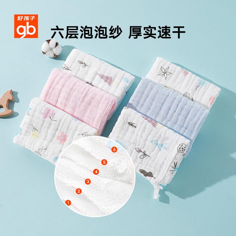 gb 好孩子 婴儿口水巾 25*25cm 3条装