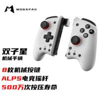 魔派(MOBAPAD)双子星M6机械手柄 switch 双边机械手柄joycon左右大手柄有线 白色
