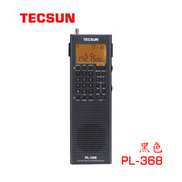 Tecsun/德生 PL-368全波段数字解调DSP/单边带SSB接收/立体声收音