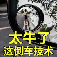 dipuer 迪普尔 汽车后视镜小圆镜倒车镜小圆镜倒车反光盲点360度高清辅助盲区镜黑色1对装
