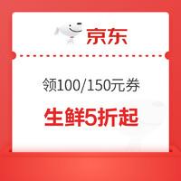 京东自营  生鲜鳗鱼节199-100/299-150券活动