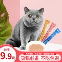浦力斯奥 猫条猫零食小零食 宠物猫咪零食营养 增肥猫湿条幼猫流质猫湿粮猫条 嘻适宝猫条混合口味10支
