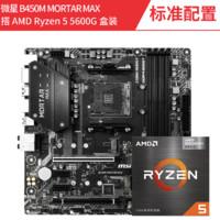 AMD 锐龙 R5 5600G CPU处理器 + 微星 B450M MORTAR 主板 板U套装