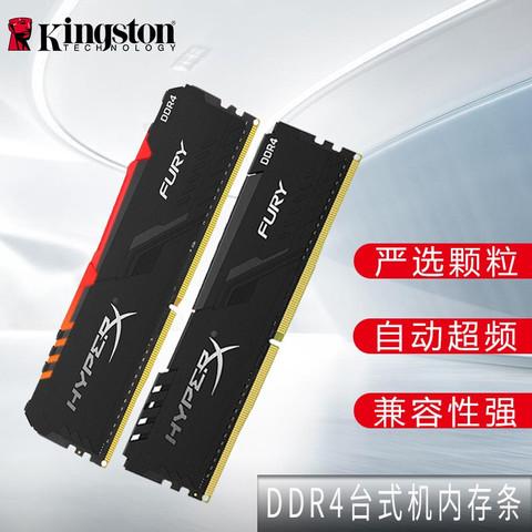 Kingston 金士顿 FURY/雷电系列 DDR4 台式机内存 RGB灯条 3200 16GX2(32g套装)