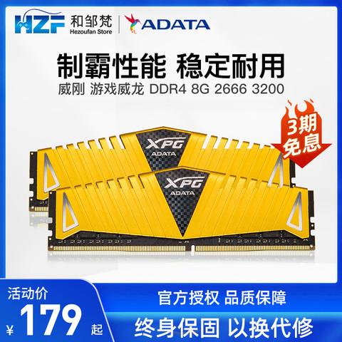 ADATA 威刚 AData/威刚 XPG游戏威龙DDR4 16G 3000 台式机电脑吃鸡cod16游戏内存条