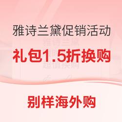 别样海外购 雅诗兰黛圣诞礼包1.5折换购!