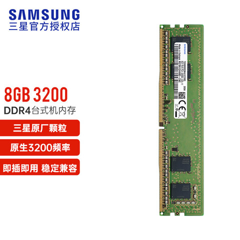 SAMSUNG 三星 DDR4 3200台式机内存条 8GB