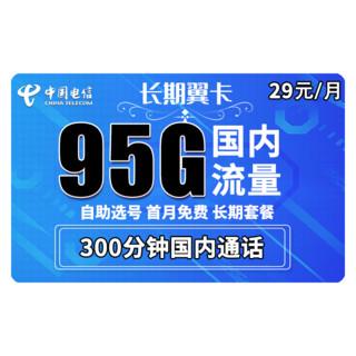 中国电信 电信长期翼卡 (29包每月95G全国流量+300分钟)