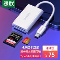 UGREEN 绿联 Type-C高速读卡器 USB-C4.0多功能SD/TF二合一 OTG手机读卡器