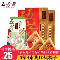WU FANG ZHAI 五芳斋 粽子真空100克