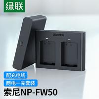 绿联 相机电池充电器 适用NP-fw50索尼6300L a7m2 6000L 7RM2单反相机充电底座 a6000/a7m2/a6300等相机