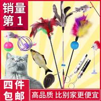瓜洲牧 猫玩具自嗨逗猫棒耐咬羽毛铃铛神器逗猫玩具小猫猫薄荷球猫咪用品