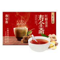 寿全斋 红糖姜茶 固体饮料 12g*30条