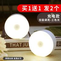 小夜灯可充电学生 充电款按按灯-可调三种光(无极调光)