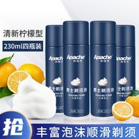 Apache阿帕齐柠檬香型剃须泡沫刮胡泡 230ml*4瓶装