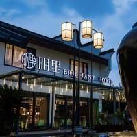 20日20点:乌镇明里酒店 烟雨关大床/渔溪间大床房1-2晚(含2大1小早餐)