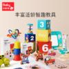 babycare&BCKID早教盒子家庭益智幼儿训练教学0-35月龄 9-11月龄体验课