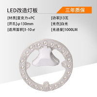 佛山照明 LED吸顶灯节能改造板贴片光源圆形灯替换灯芯模组灯盘 芯光圆形模组13W 白光6500K 其它 其它