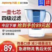 九阳11净水壶自来水过滤器家用净水器厨房滤水壶便携净水杯滤芯  白色