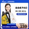 龙润PAO 全合成机油SN 0W-40汽车发动机润滑油4L正品