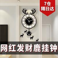 美世达钟表挂钟客厅创意个性现代简约大气静音时钟家用装饰石英表挂墙卧室 大号:40*72cm配小鹿墙体