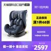荷兰Maxicosi迈可适Priafix Pro儿童汽车安全座椅0-7岁 游牧蓝