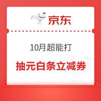 京东白条 10月超能打 消费达标抽白条立减券、积分等