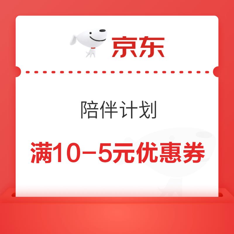 京东 大牌试用 陪伴计划 满10-5元优惠券
