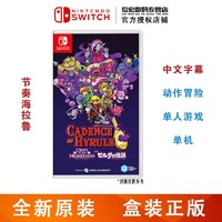 任天堂(Nintendo)Switch lite/NS 游戏机掌机游戏卡 switch游戏卡带 塞尔达 节奏海拉鲁 死灵舞师地牢 中文