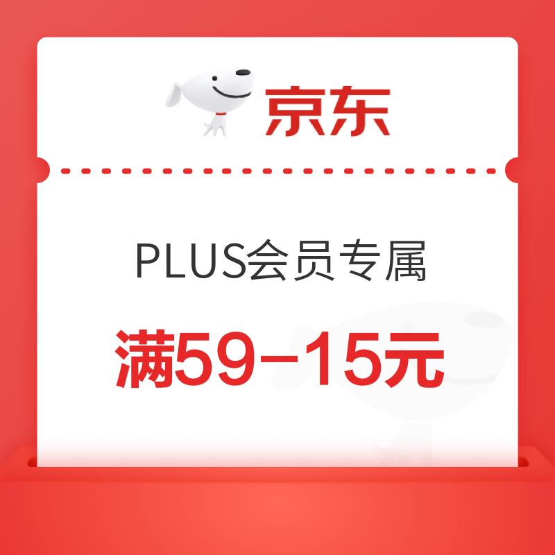 优惠券码:京东 PLUS会员 满59-15元优惠券