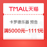 1日0点、优惠券码:天猫 卡罗德旗舰店 乐器预告 满5000-1111元,满3000-300元