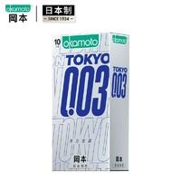 okamoto 冈本 003系列 东京限定薄力觉醒 避孕套 10片装