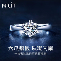 N2it N2IT经典六爪约1克拉莫桑石戒指情人节送礼 经典六爪女一克拉
