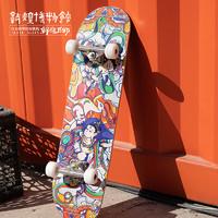 敦煌博物馆 热血敦煌系列滑板成人青少年 专业四轮双翘滑板