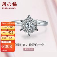 ZLF 周六福 18K金钻石戒指1.5克拉效果群镶钻石女戒送女友送老婆钻戒 15号