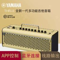 YAMAHA 雅马哈 音响THR10IIWL30WL蓝牙木吉他无线电充电便携音箱 THR10II(蓝牙,APP,20W