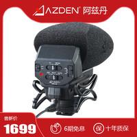 阿兹丹 AZDEN SMX-30II单反摄影摄像录音话筒立体声超指向性麦克风