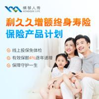 利久久增额终身寿险保险产品计划